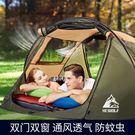 帳篷戶外3-4人全自動二室一廳雙人防雨2人野外速開野營加厚露營igo     琉璃美衣
