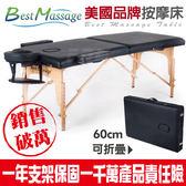 FDW【MTZ1】免運現貨*美國BestMassage 60cm摺疊式 按摩床/推拿床/指壓床/美容床/推拿椅