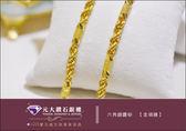 【YUANDA】『鑽砂鎖』一尺六8.0錢 黃金純金項鍊 男鍊-元大鑽石銀樓