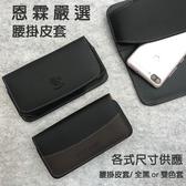 『手機腰掛式皮套』富可視 InFocus M510 M511 M518 5吋 腰掛皮套 橫式皮套 手機皮套 保護殼 腰夾