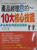 【書寶二手書T4/財經企管_KKA】產品經理必備的10大核心技能_朱成