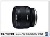 Tamron 騰龍 24mm F2.8 DiIII OSD M1:2 定焦鏡(F051,公司貨)SONY E