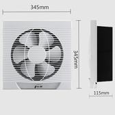 竹野換氣扇10寸廚房窗式排風扇排油煙 家用衛生間強力墻壁抽風機  ATF  極有家