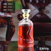泡酒瓶  無鉛透明玻璃酒瓶紅酒瓶密封葡萄泡酒瓶白酒瓶小酒瓶子空酒瓶   LY7975『美鞋公社』