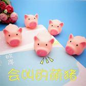 10隻捏捏樂發泄玩具減壓解壓尖叫卡通可愛萌整蠱迷你粉色小豬【聚寶屋】