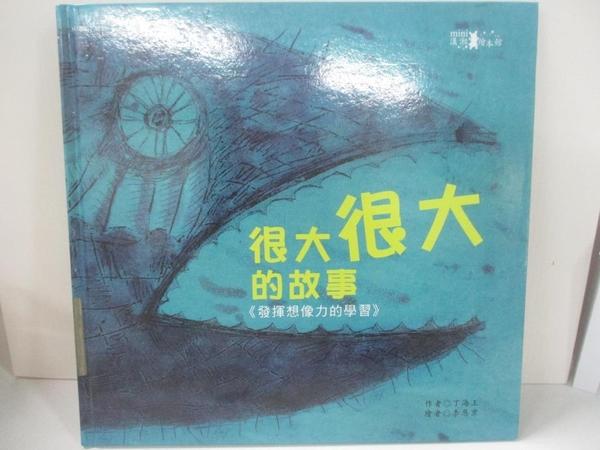 【書寶二手書T5/少年童書_DUG】很大很大的故事:發揮想像力的學習_丁海王