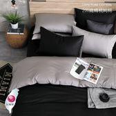 3.5X6.2 單人床包被套三件組【 BEST5  黑X鐵灰】 素色無印系列 100% 精梳純棉 OLIVIA