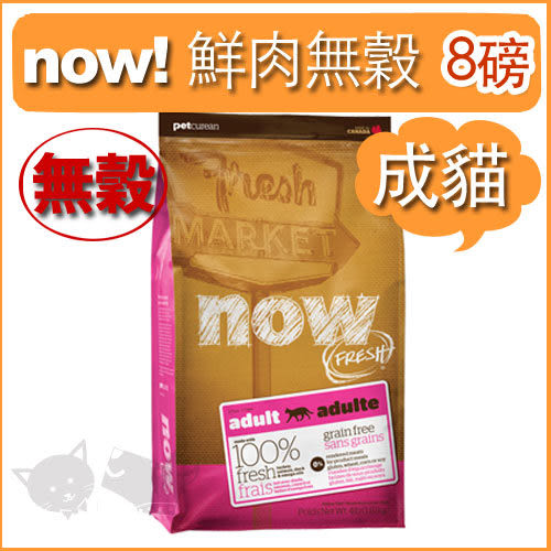 [寵樂子《NOW!》Fresh鮮肉無穀天然糧-成貓配方 8磅 / 貓飼料