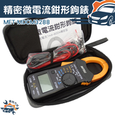 『儀特汽修』三用微電鉤錶1mA 交流電流直流電壓MET MDCM3288