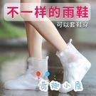 雨鞋防水套雨靴硅膠水鞋防滑加厚耐磨底兒童雨鞋防水腳套【奇趣小屋】