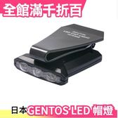 日本 GENTOS LED 帽燈 HC-232B 連續使用25小時 夜釣 防災用品 停電照明 居家安全【小福部屋】