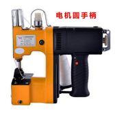 打包機槍式手提電動縫包機封口機編織袋封包機igo220v爾碩數位3c