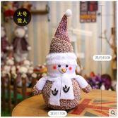 聖誕節雪人老人公仔布藝泡沫雪人娃娃擺件聖誕裝飾品櫥窗布置道具 城市科技