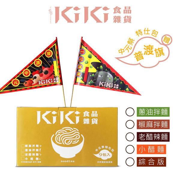 KiKi食品雜貨 拌麵中元組(9入/箱)