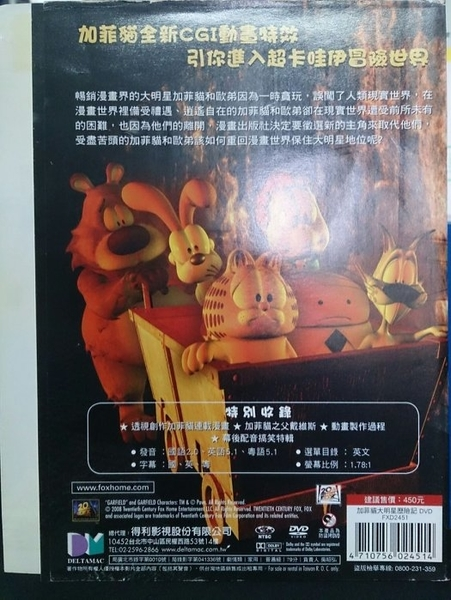 挖寶二手片-P01-190-正版DVD-動畫【加菲貓:大明星歷險記】-國英語發音