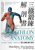 三鐵鍛鍊解剖書