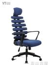 藝特佳人體工學辦公椅護脊椎魚骨椅家用電腦椅簡約現代轉椅子  自由角落