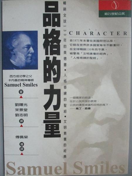 【書寶二手書T4/勵志_NGU】品格的力量_Samuel Smiles