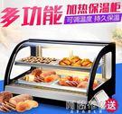 加熱柜 早餐保溫展示柜食品保溫柜商用小型加熱熟食漢堡蛋撻炸雞面包台式 mks阿薩布魯