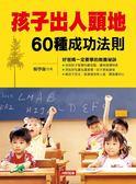 (二手書)孩子出人頭地60種成功法則
