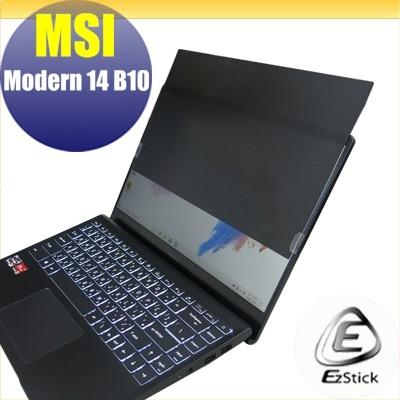 【Ezstick】MSI Modern 14 B10 系列 筆記型電腦防窺保護片 ( 防窺片 )