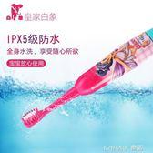 兒童電動牙刷聲波震動牙刷3-6-12歲寶寶小孩自動牙刷軟毛防水 樂活生活館