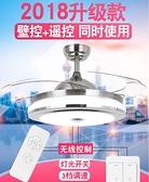 吊扇燈-現代風扇燈簡約大氣遙控餐廳臥室帶燈的電風扇斜邊銀色風扇燈
