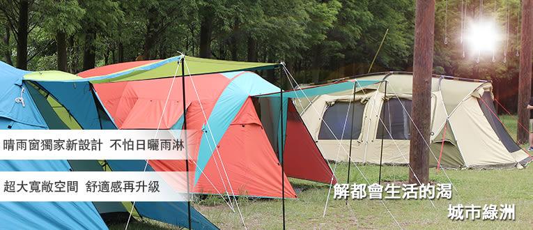 晴雨窗新帳篷