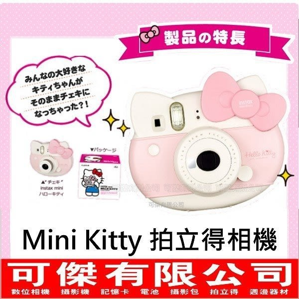 可傑 Fujifilm instax mini HELLO KITTY 40周年 拍立得相機 類MINI25 Mini8 保固一年