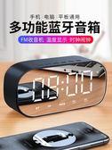 鬧鐘無線藍牙音箱家用超重低音炮手機戶外迷你鬧鐘藍牙小音響隨身便攜式小型3D環繞大音量