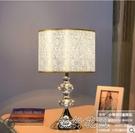 現代簡約LED水晶台燈臥室床頭燈書房觸摸底座可調光開關吊墜簾子 【全館免運】 YJT