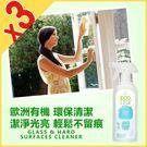 【ECO di CASA】檸檬精油玻璃清潔劑3入組★義大利原裝(500ml)