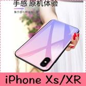 【萌萌噠】iPhone X Xs Max XR 小清新漸變玻璃系列 全包軟邊+玻璃背板 手機殼 手機套