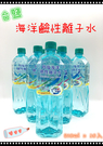 台鹽 海洋鹼性離子水850mlx20瓶❤...