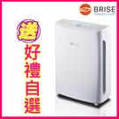 (送好康)公司貨【BRISE C200】全球第一台人工智慧醫療級 抗過敏空氣清淨機(送濾網一年吃到飽)
