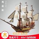 拼圖3d模型船拼裝木質diy手工小孩兒童益智力男女孩玩具