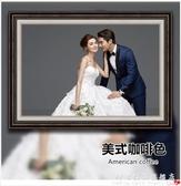 婚紗照洗照片加相框24 36 48寸掛墻簡約影樓結婚照放大定做全家福 科炫數位