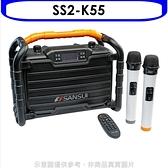 《結帳打85折》SANSUI山水【SS2-K55】重低音戶外手提行動KTV音響