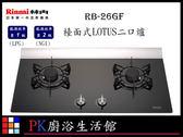 【PK廚浴生活館】 高雄林內牌 RB-26GF RB26 檯面式LOTUS二口爐  ☆強化玻璃面板 實體店面 可刷卡
