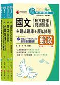 內勤人員:櫃台業務、外匯櫃台、郵務處理(專業職二) 中華郵政(郵局)招考題庫版套