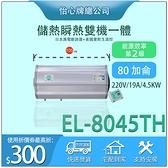 【怡心牌】總公司貨 第三代 EL-8045TH 洗澡泡澡兩用機 大容量 可一對三 80加侖 能效二級