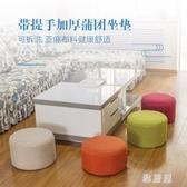 換鞋凳時尚創意客廳圓凳簡約小凳子沙發凳小板凳矮凳軟凳家用YJ4137【雅居屋】
