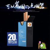 香菸盒usb打火機充電軟包煙盒20支裝超薄創意防風電子點煙器煙盒【七夕8.8折】