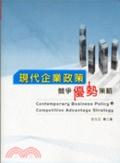 二手書博民逛書店 《現代企業政策:競爭優勢策略》 R2Y ISBN:9572990241│彭文正