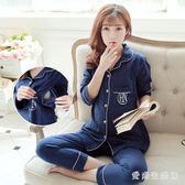 月子服 春夏棉質產后哺乳喂奶睡衣懷孕期開衫孕婦家居服 QX1306 『愛尚生活館』