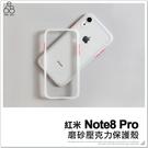 MIUI 紅米Note8 Pro 壓克力 手機殼 保護殼 軟邊 霧面背板 硬殼  防指紋 多色 簡約 保護套