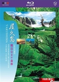 【停看聽音響唱片】【BD】屋久島: 魔法公主的森林
