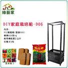 【綠藝家】DIY家庭栽培組//型號D06...