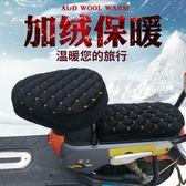 機車坐墊 電動車座套保暖軟電瓶車電動自行車坐墊套海綿加厚通用座墊套 寶貝計畫