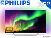 ↙0利率/免運費↙PHILIPS飛利浦 65吋4K智慧聯網 超纖薄OLED液晶電視65OLED873【南霸天電器百貨】